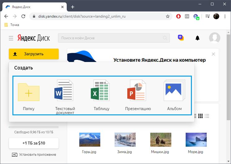 Создание папки или файла на сайте Яндекс.Диск