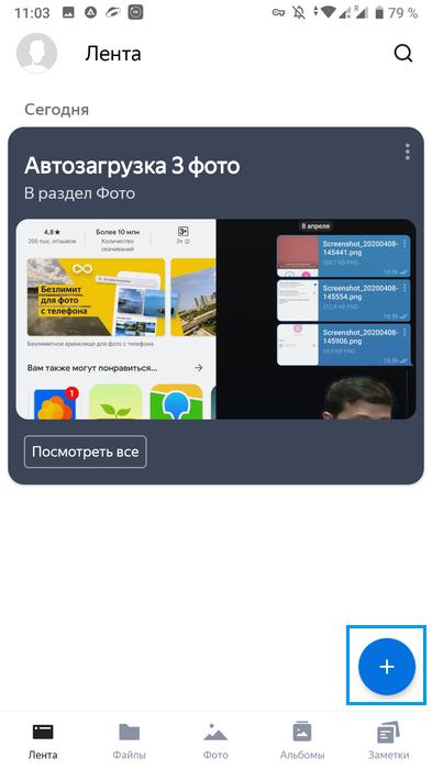 Переход к созданию папки в мобильном приложении Яндекс.Диск