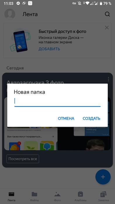 Ввод названия для папки в мобильном приложении Яндекс.Диск