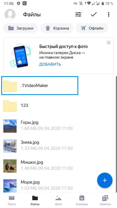 Успешная загрузка файлов в мобильном приложении Яндекс.Диск