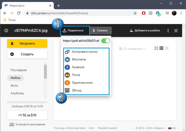 Копирование ссылки на файл в полной версии сайта Яндекс.Диск