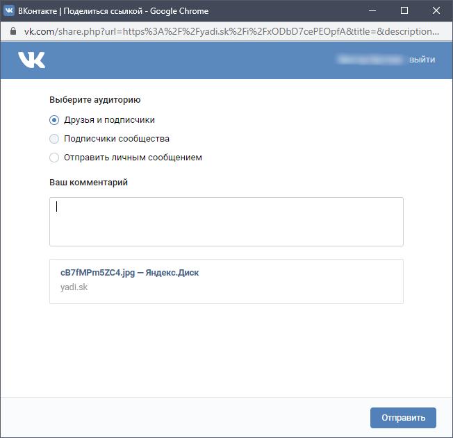 Отправка ссылки на файл через полную версию сайта Яндекс.Диск
