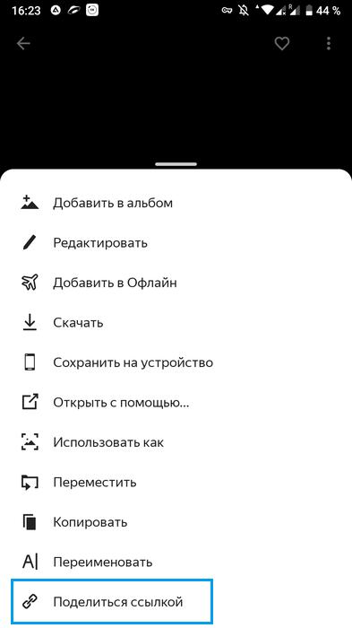 Переход к копированию ссылки в мобильном приложении Яндекс.Диск