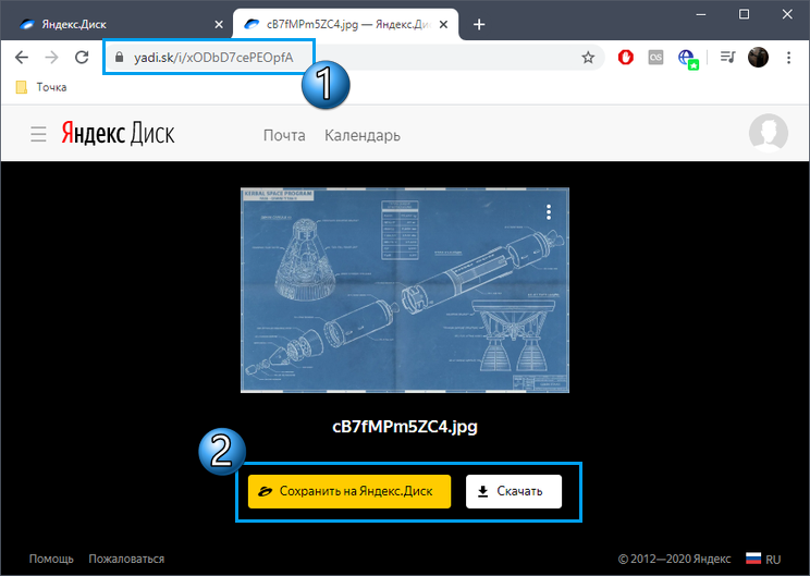 Скачивание или сохранение файла из чужого Яндекс.Диска в полной версии сайта