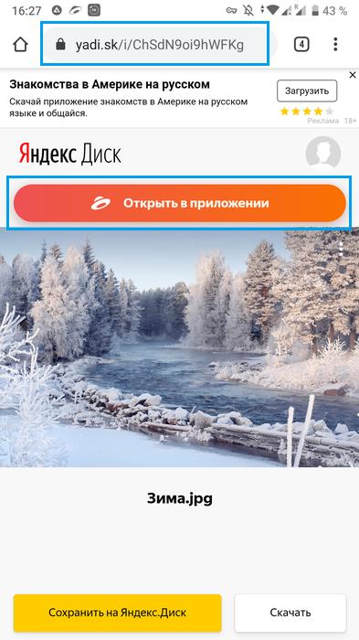 Переход по ссылке для скачивания файла через чужой Яндекс.Диск