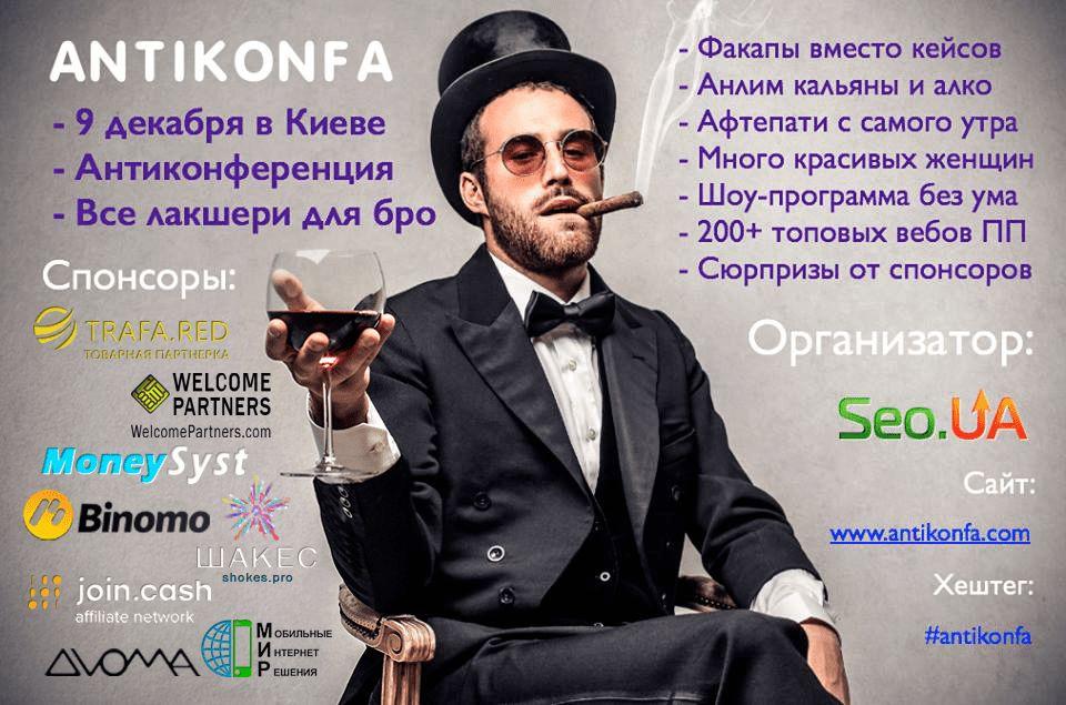 Более 200 вебмастеров посетят ИТ-антиконференцию в Киеве