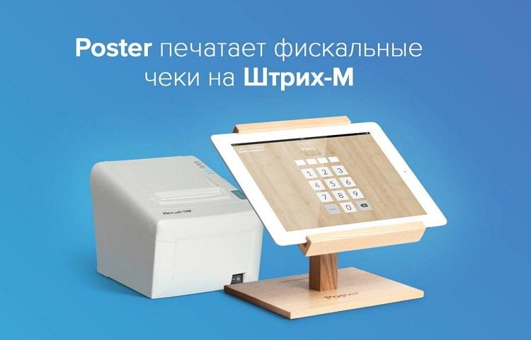 Poster теперь печатает на регистраторах Штрих-М
