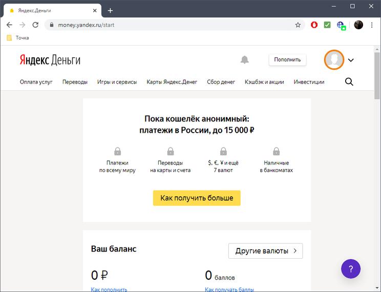 Как вывести средства с кошелька Яндекс.Деньги