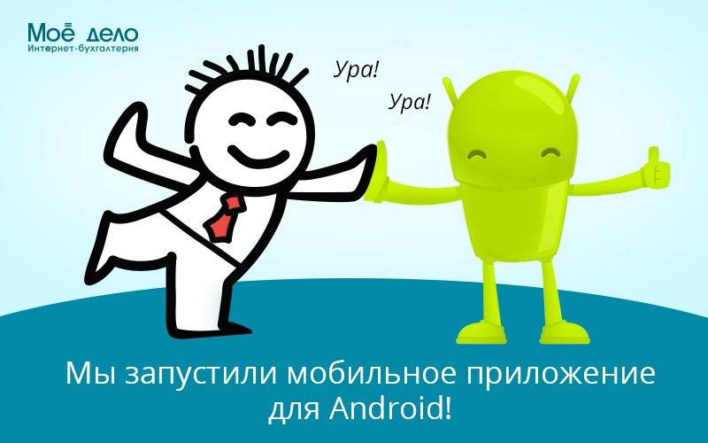 «Моё дело» выпустили на Android