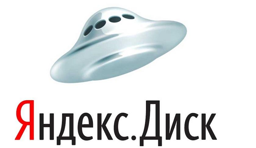 Яндекс.Диск обзаводится лентой событий