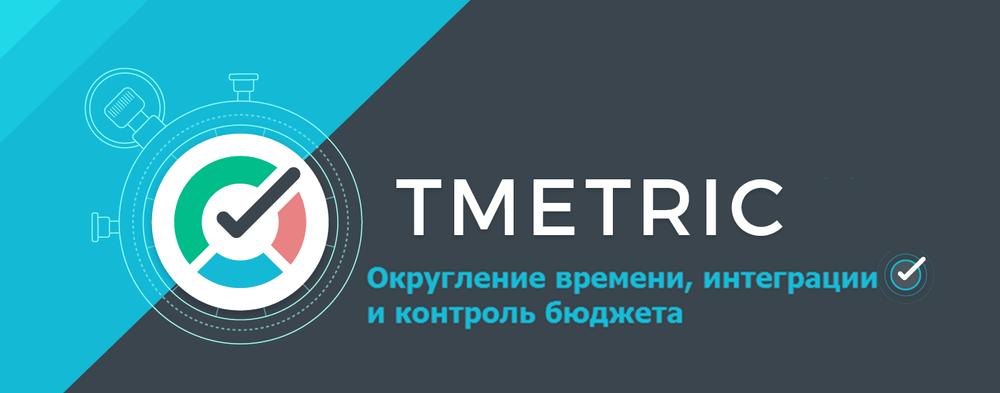 Новый TMetric округляет время, работает с Todoist и контролирует бюджет