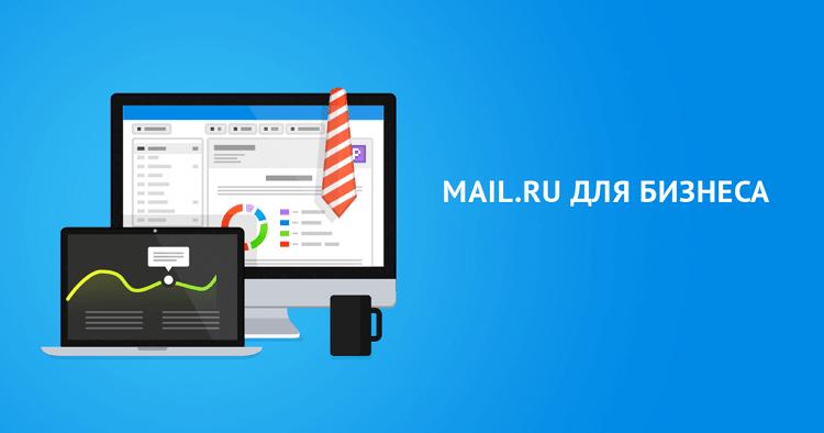 Mail.Ru объединила бизнес-сервисы на одной платформе