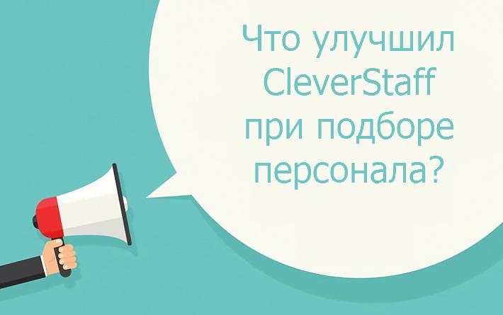 CleverStaff ускоряется и позволяет работать с задачами
