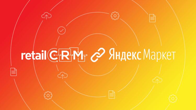 retailCRM принимает заказы сразу из Яндекс.Маркета
