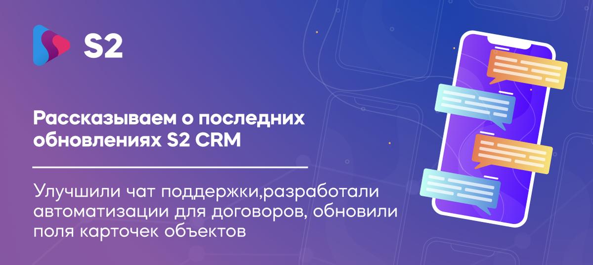 Обновления S2 CRM для чата поддержки, автоматизированных сценариев и карточек объектов