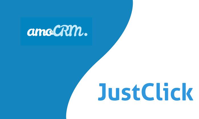 Как сделать интеграцию amoCRM и JustClick?