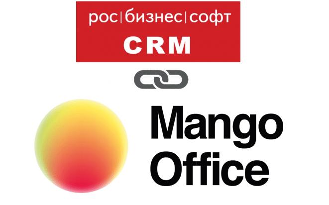 РосБизнесСофт объявляет об интеграции с Mango-Office