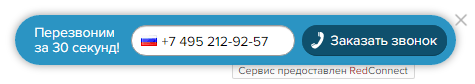 Виджет RedConnect