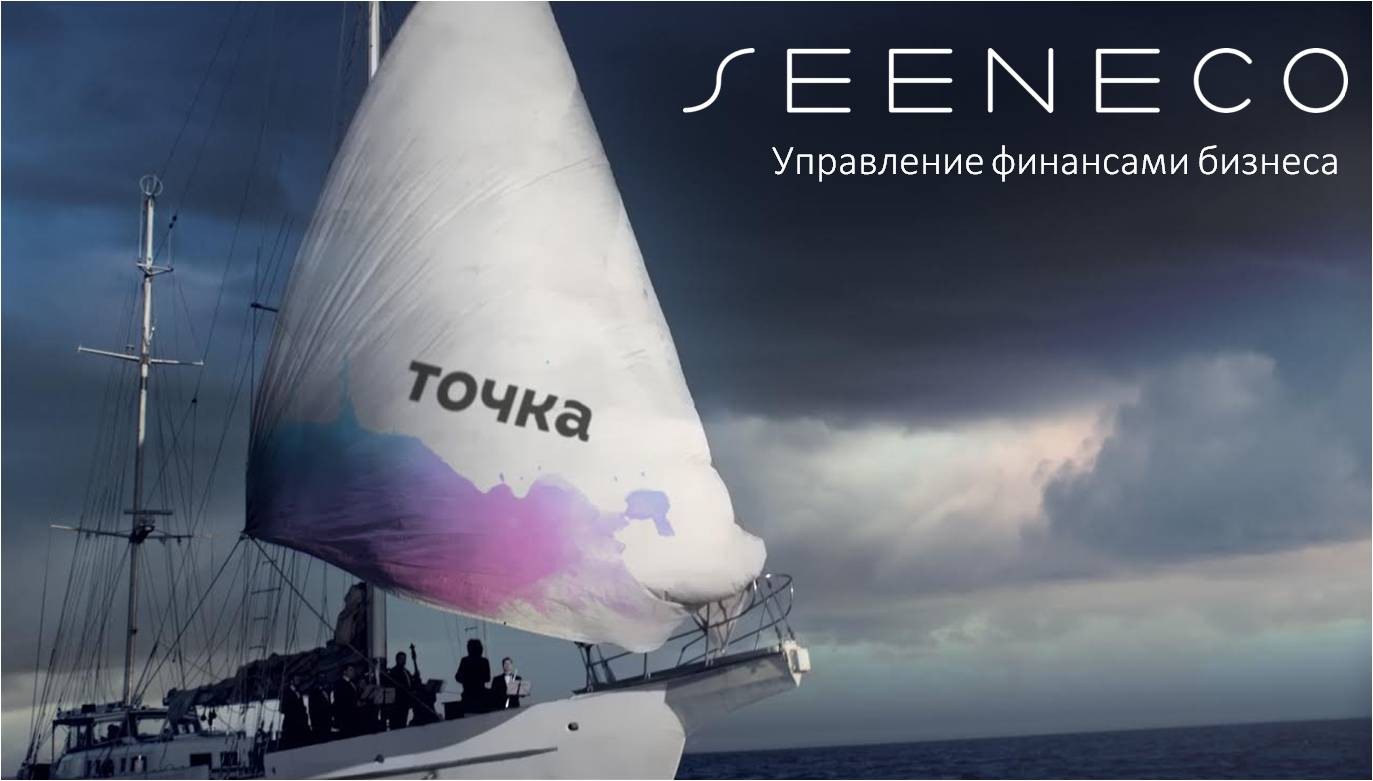 Seeneco автоматически учитывает операции в Точке