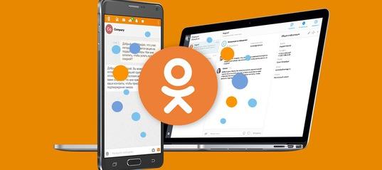LiveTex подключила новый канал— Одноклассники