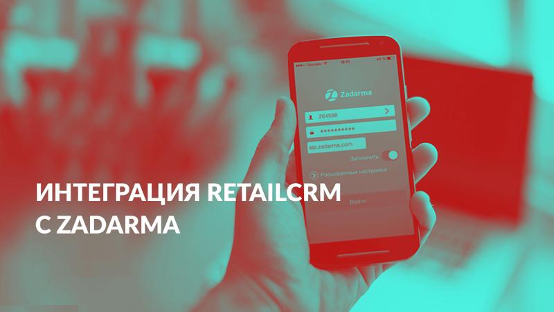 retailCRM запускает интеграцию с Zadarma