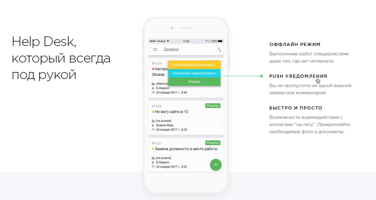 Okdesk запустил мобильное приложение с оффлайн режимом