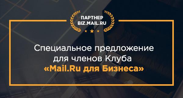 Startpack и Mail.ru Group привлекают бизнесменов скидками