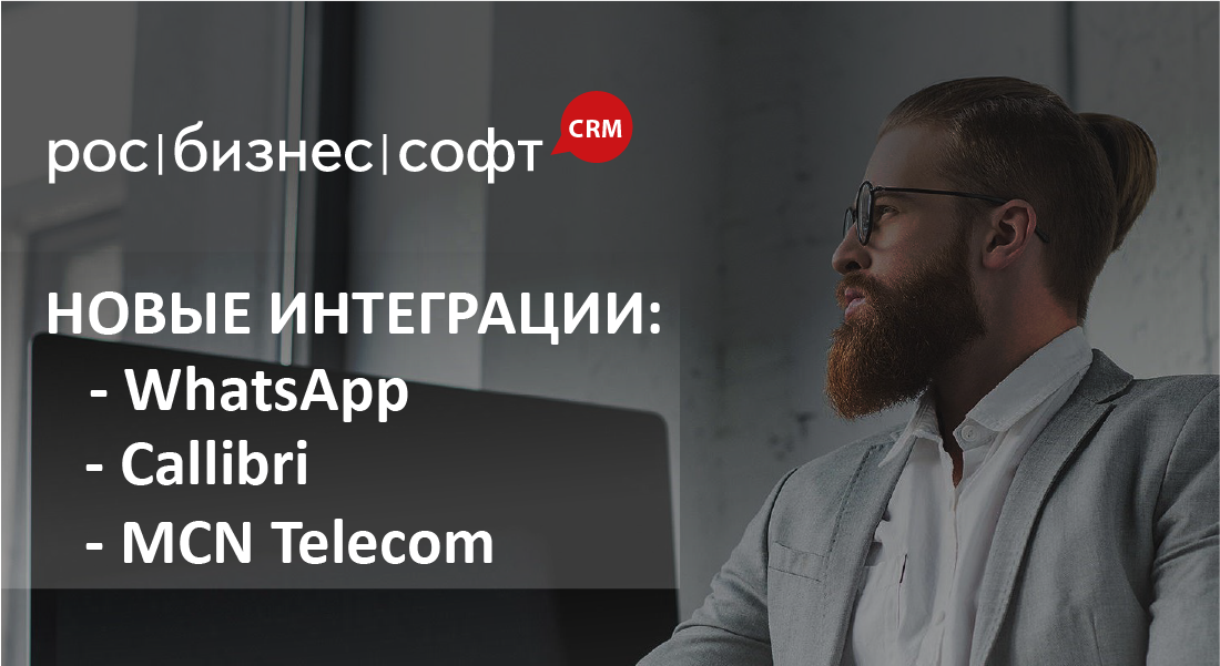 РосБизнесСофт CRM/ERP интегрирована с WhatsApp, Callibri и MCN Telecom
