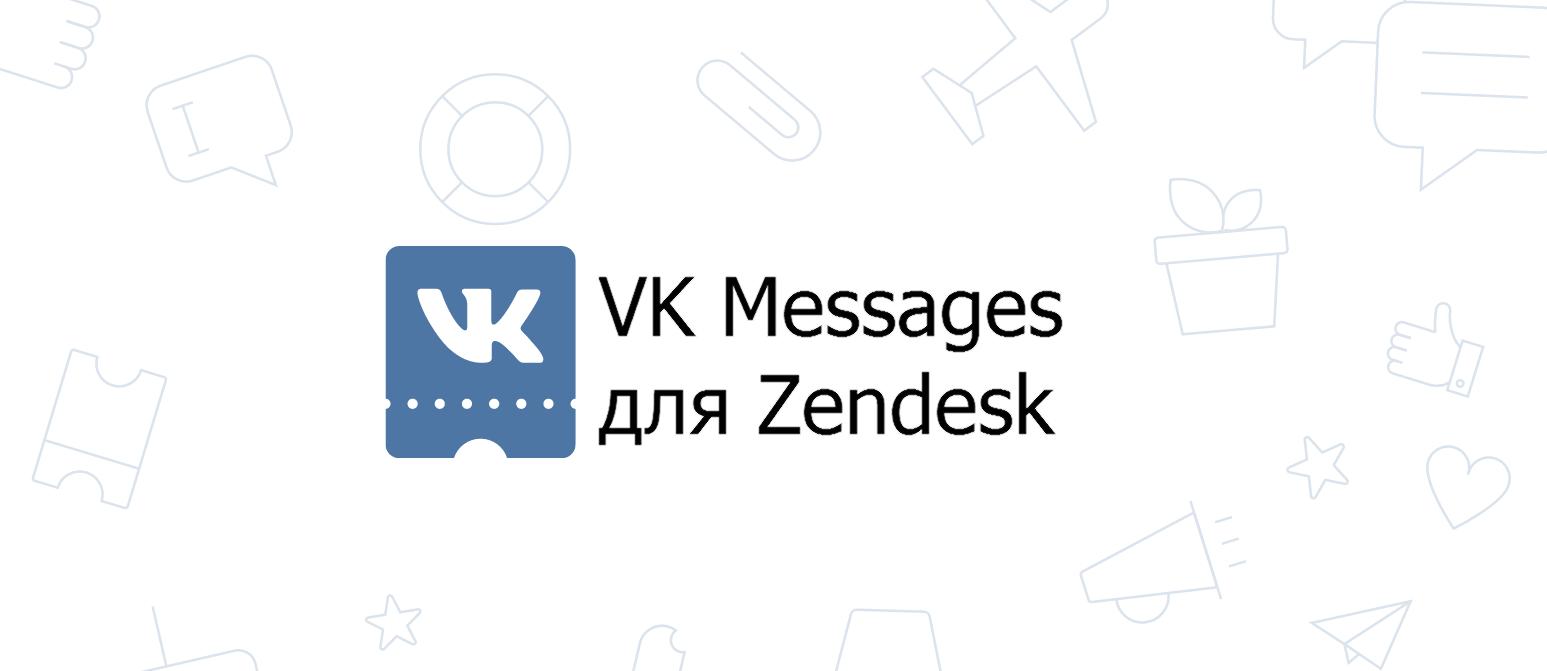 Zendesk соединился с ВКонтакте