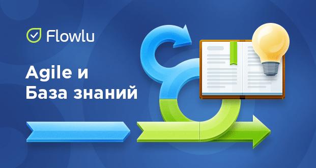Flowlu подготовил приложения «Agile проекты» и «База знаний»