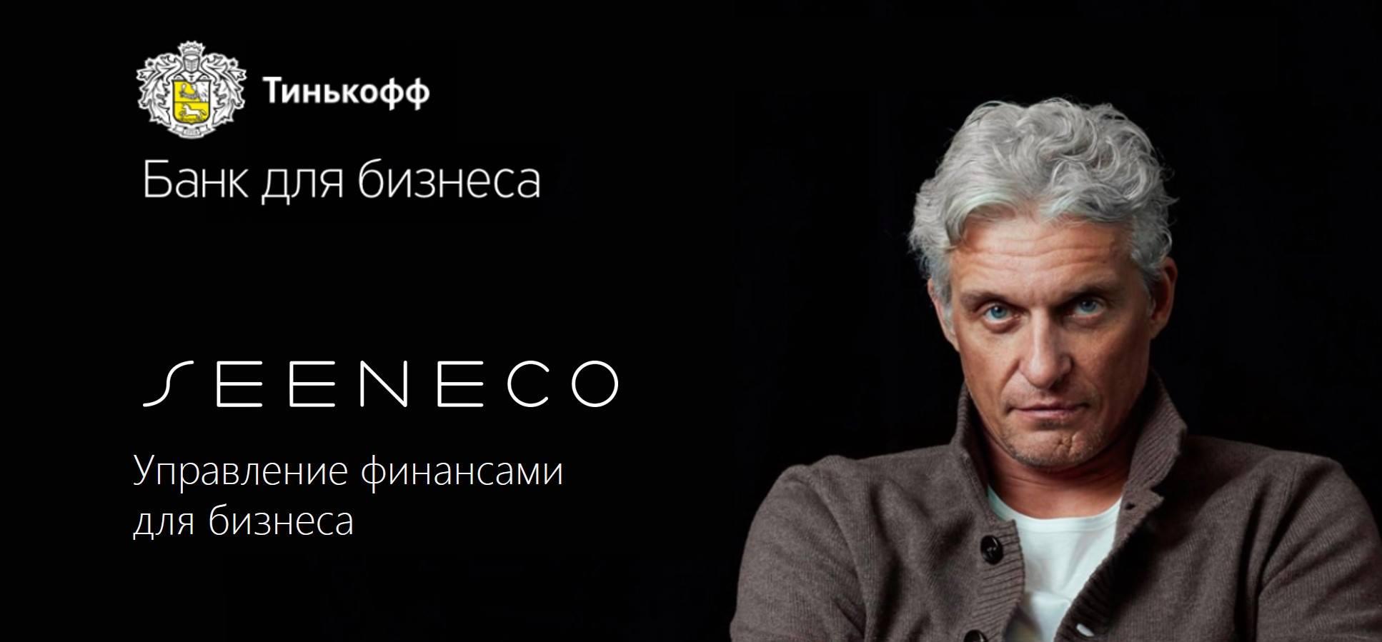 Seeneco защищает финансовые данные и подключает Тинькофф Банк