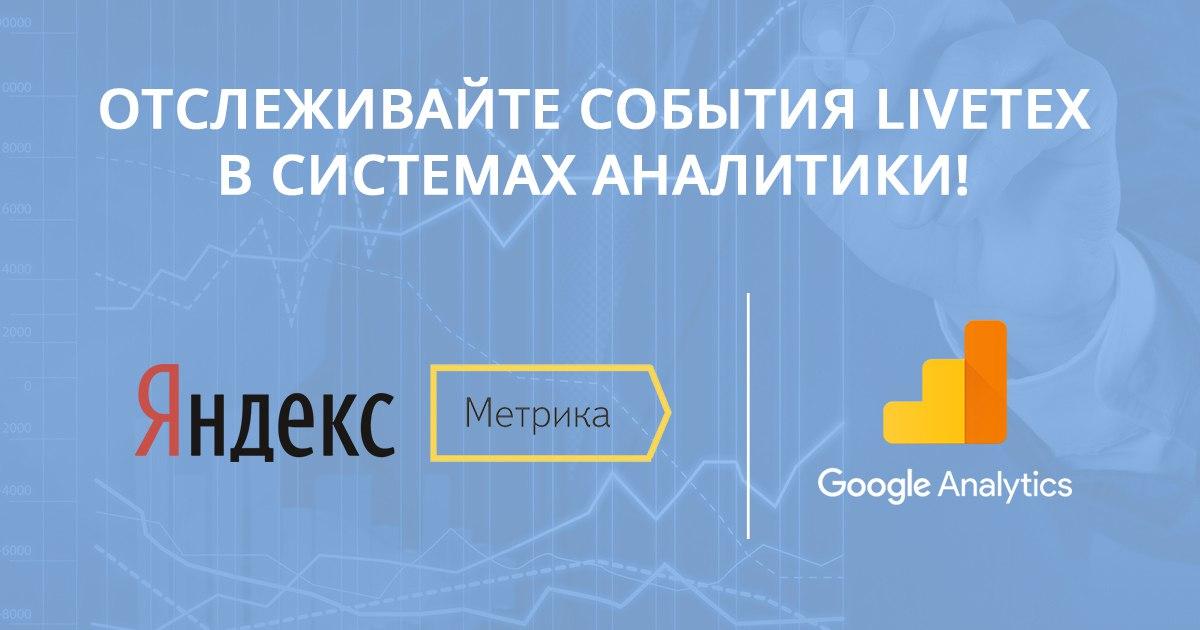 LiveTex интегрировали с Яндекс.Метрикой и Google Analytics