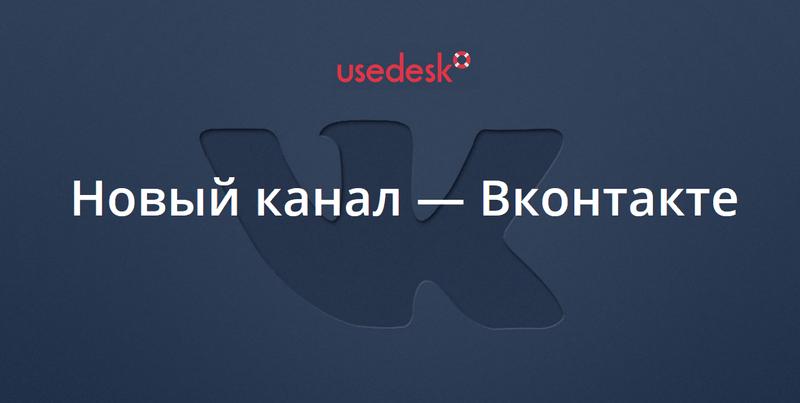Usedesk теперь принимает обращения группе во«Вконтакте»