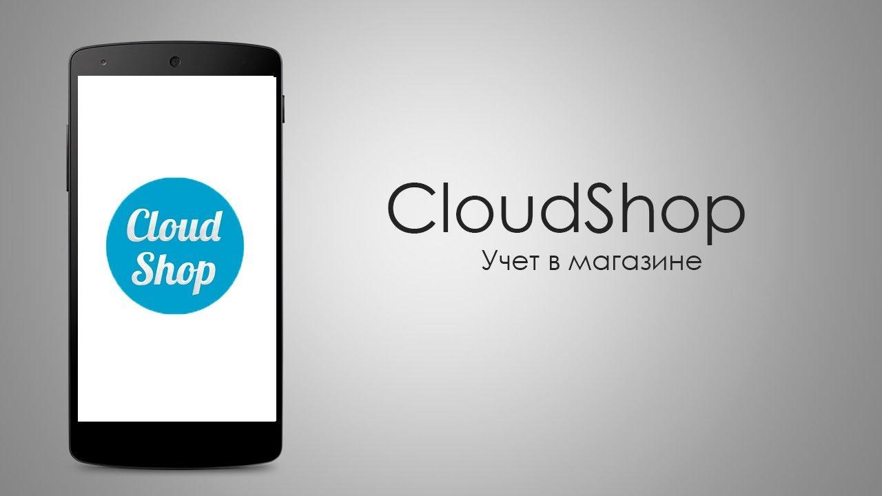 CloudShop подскажет, когда срок годности или запасы товара подходят к концу