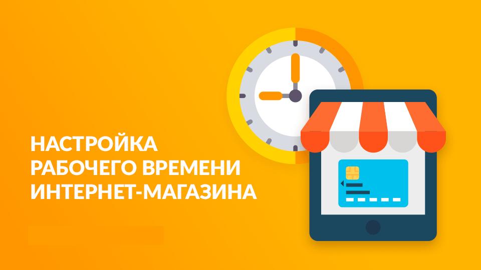 retailCRM помогает установить рабочее время магазина