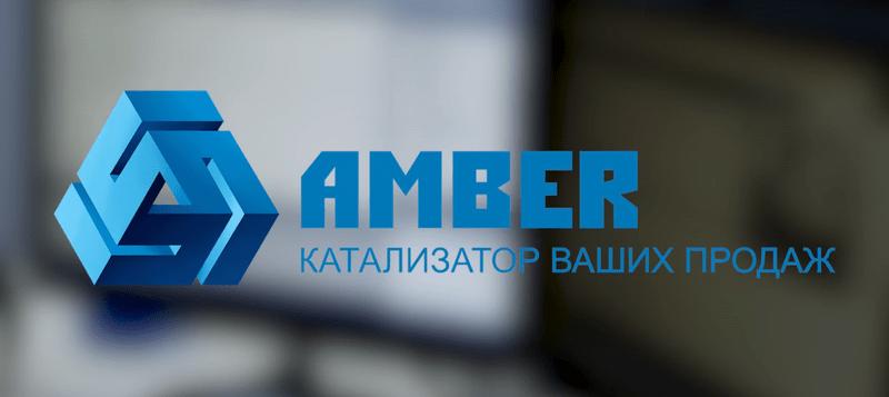 AMBER получает новый модуль— AMBER BPM