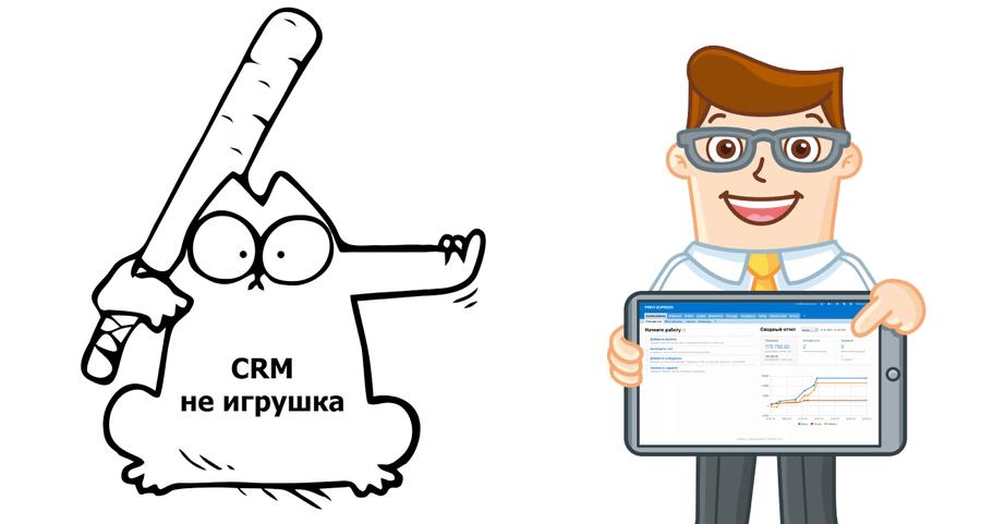 Инструкция для правильного внедрения CRM-системы