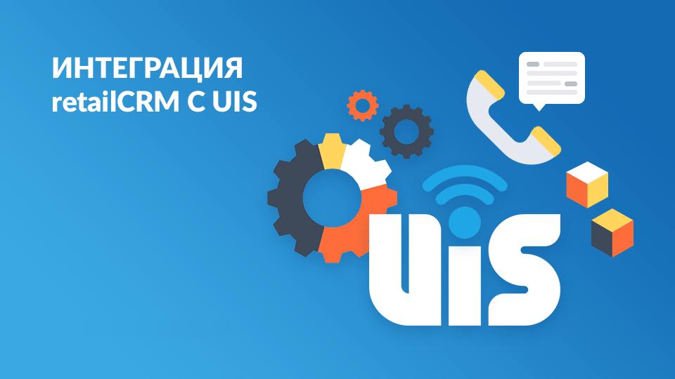 6 причин интегрировать UIS с retailCRM