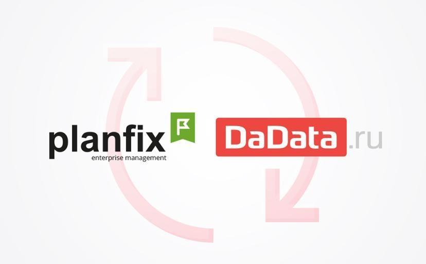 ПланФикс создал интеграцию с сервисом Dadata.ru
