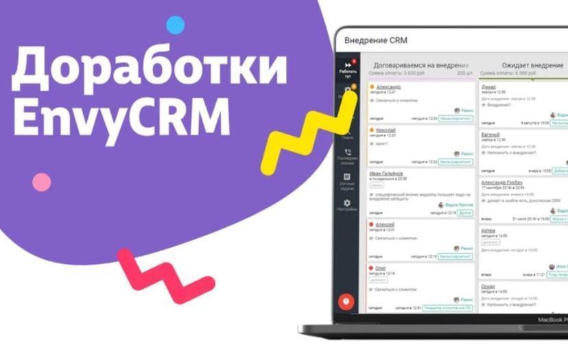 EnvyCRM получила новые возможности
