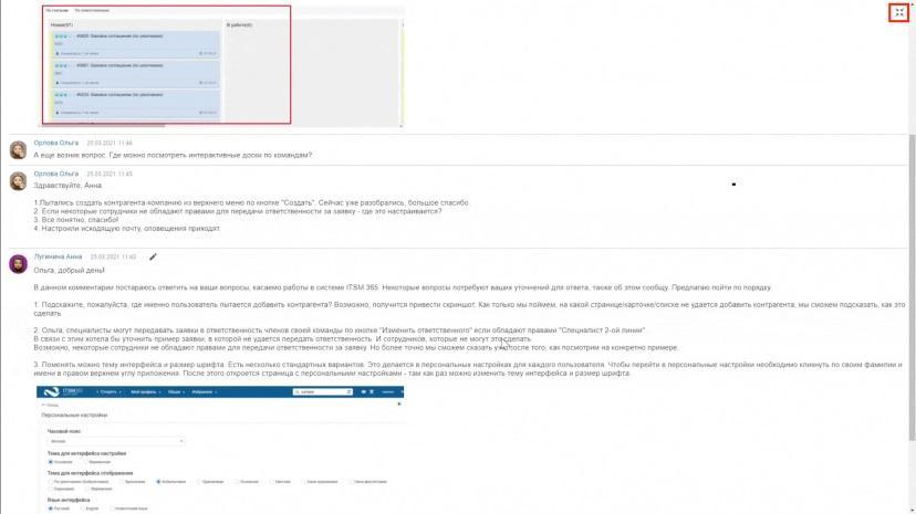 В ITSM 365 появился полноэкранный режим работы с контентами