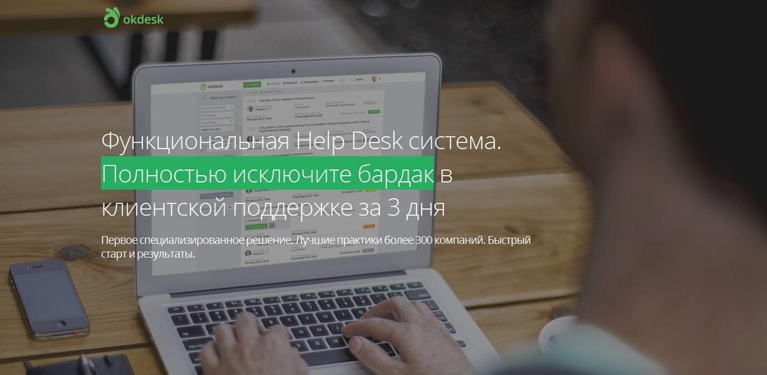 Okdesk обзавёлся SMS-уведомлениями, этапами и приоритетами заявок