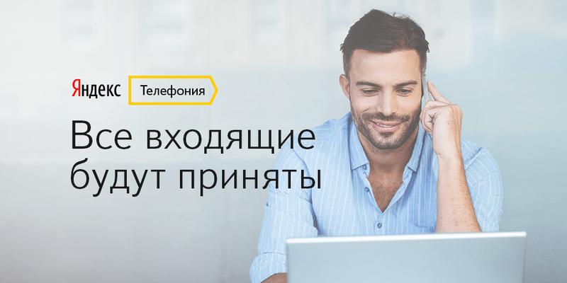 Яндекс.Телефония открылась для частных лиц