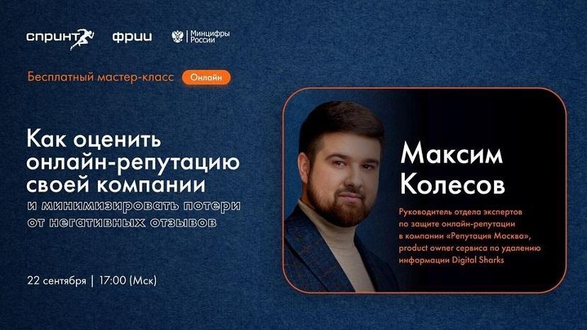 Основы формирования онлайн-репутации в России: бесплатный мастер-класс от специалистов