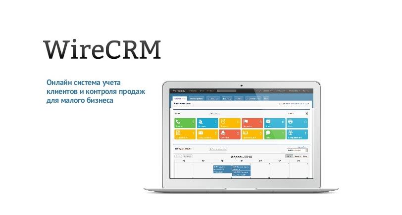 WireCRM предлагает произвольные поля