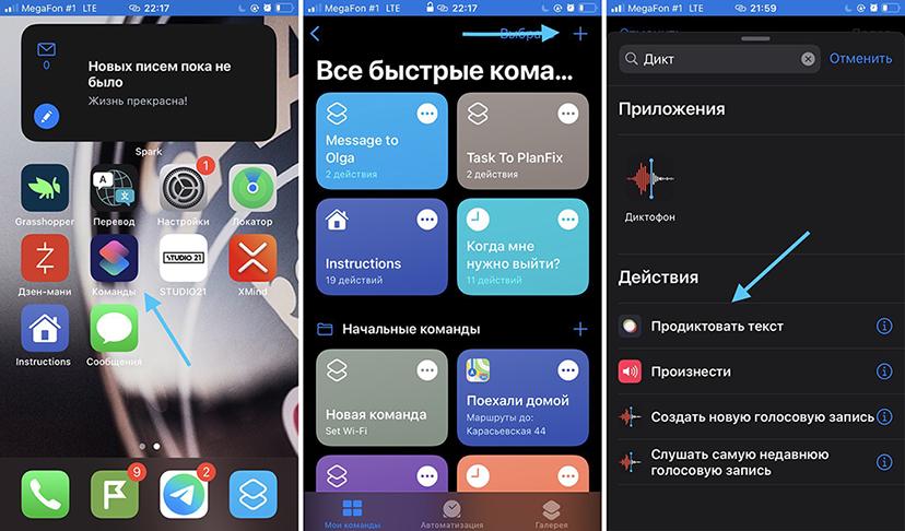 Как поставить задачу из iOS в ПланФикс голосом за 3 секунды