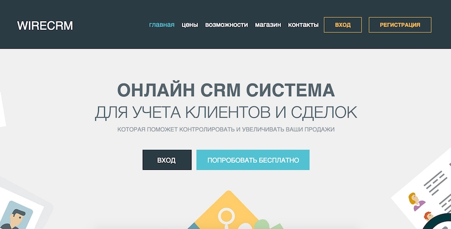 WireCRM сделал приложения бесплатными в своём сервисе