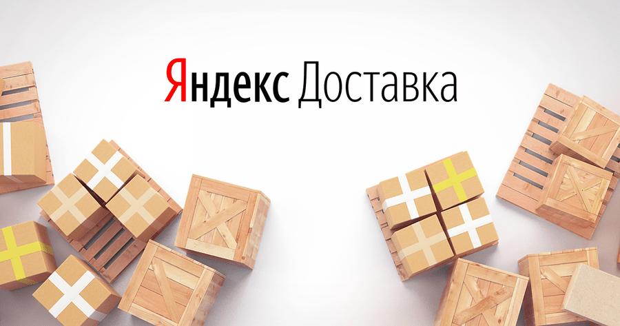 Webasyst подключил интеграцию с Яндекс.Доставкой
