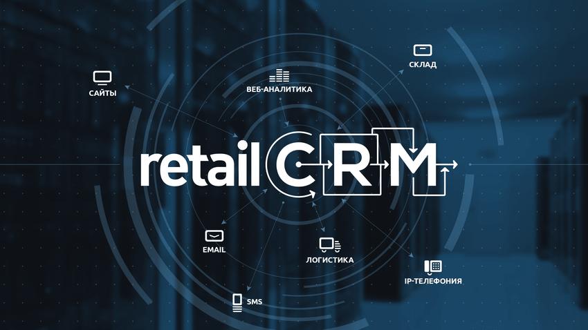 На рынок вышла retailCRM 6.0