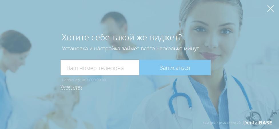 DentalBase разработали виджет онлайн записи Enroll